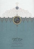 روزنامه خاطرات ناصرالدین شاه قاجار 4 (از ربیع الاول 1308 تا ربیع الثانی 1309ق)