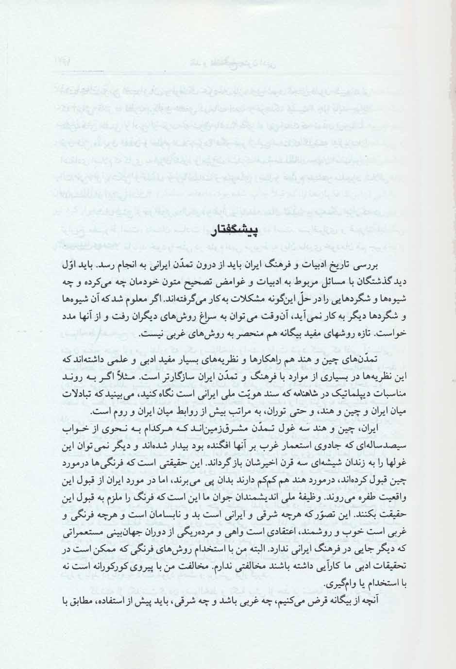 سی و دو مقاله در نقد و تصحیح متون ادبی