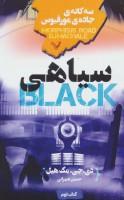 سیاهی (سه گانه ی جاده ی مورفیوس:کتاب دوم)