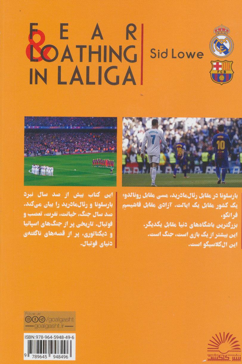 ترس و نفرت در لالیگا (بارسلونا و رئال مادرید)