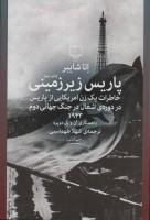 پاریس زیرزمینی (خاطرات یک زن آمریکایی از پاریس در دوره ی اشغال در جنگ جهانی دوم 1943)،(جهان نو)
