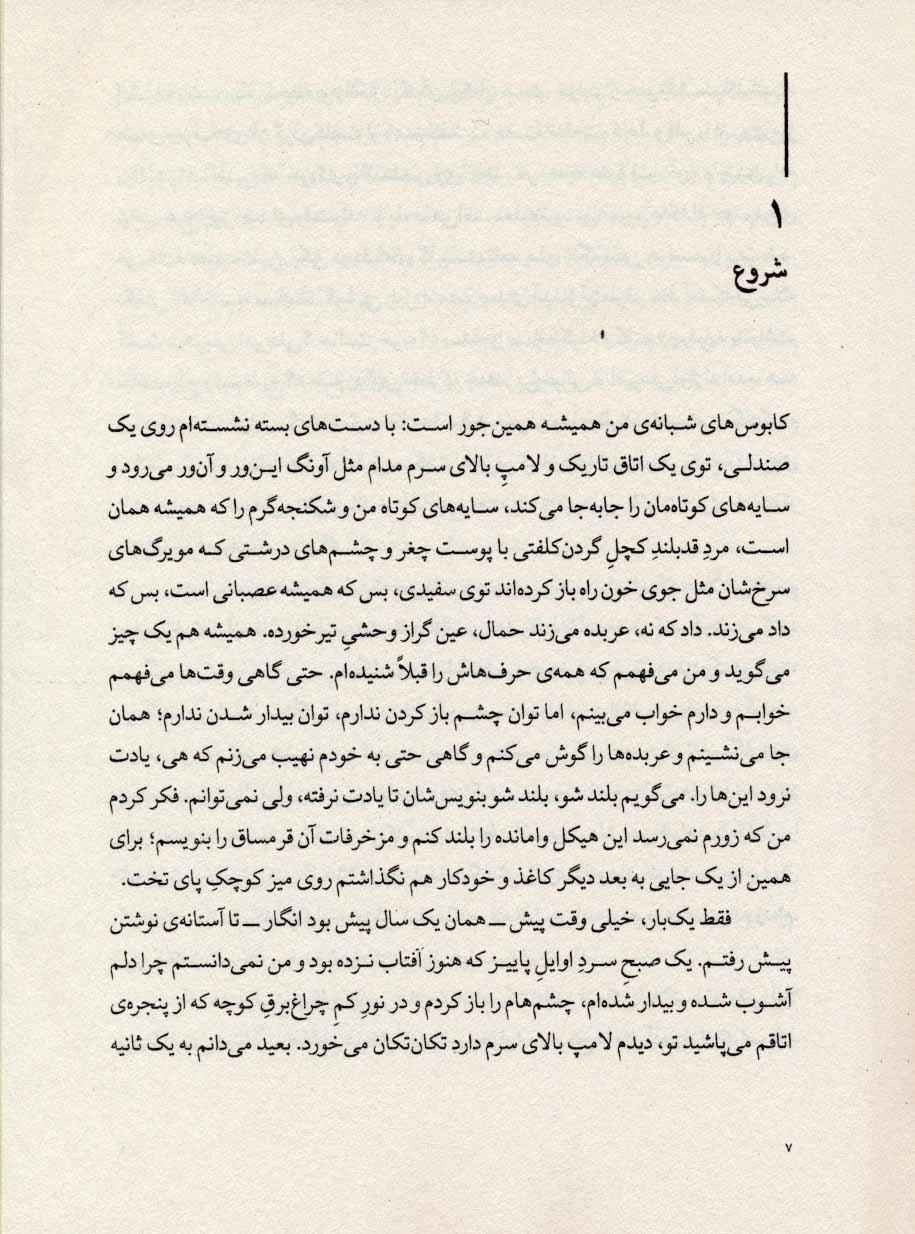 فرمان ششم (یا یک روایت دست اول از سوم شخص مقتول)،(کتاب های قفسه ی قرمز14)