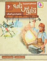 قصه های تصویری از قابوس نامه 6 (شاهزاده ی آهنگر)،(گلاسه)