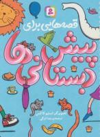 قصه هایی برای پیش دبستانی ها