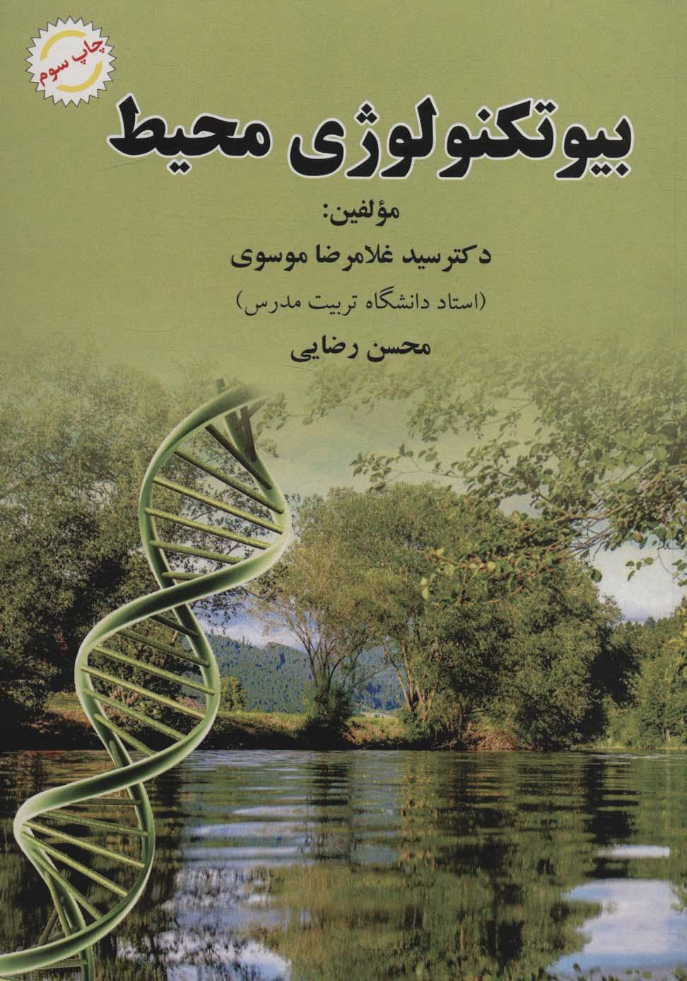 بیوتکنولوژی محیط