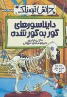 دانش ترسناک (دایناسورهای گور به گور شده)