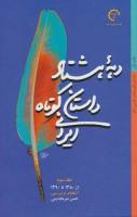 دهه هشتاد داستان کوتاه ایرانی (داستان های معاصر فارسی 3)،(از1380تا1390)