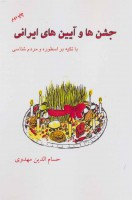 جشن ها و آیین های ایرانی (با تکیه بر اسطوره و مردم شناسی)