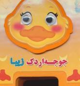 چشمی فومی جوجه اردک زیبا 9 (گلاسه)