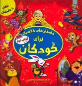 داستان های کلاسیک برای کودکان (کتاب دوم)