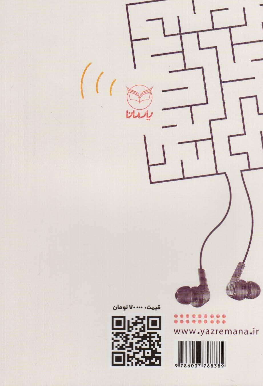 بازی های آموزشی برای تقویت حافظه ی شنیداری