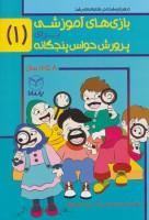 بازی های آموزشی برای پرورش حواس پنجگانه 1 (8تا12سال)