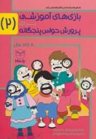 بازی های آموزشی برای پرورش حواس پنجگانه 2 (8تا12سال)