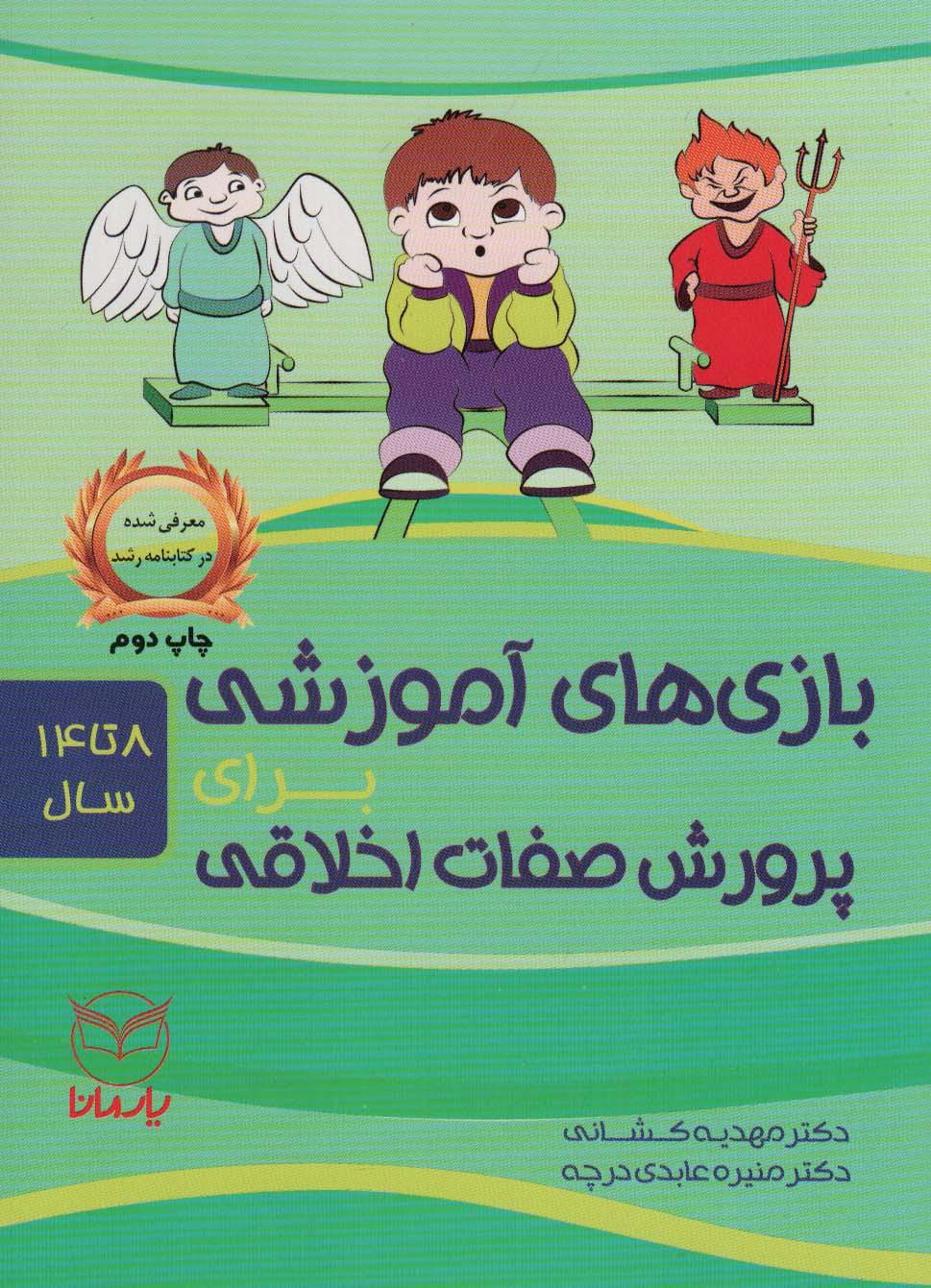 بازی های آموزشی برای پرورش صفات اخلاقی (8تا14سال)