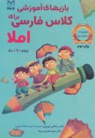 بازی های آموزشی برای کلاس فارسی (املا)