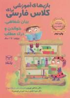بازی های آموزشی برای کلاس فارسی (بیان شفاهی،خواندن و درک مطلب)