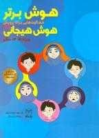 هوش برتر (فعالیت هایی برای پرورش هوش هیجانی (EQ)،ویژه 15-13سال))