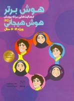 هوش برتر (فعالیت هایی برای پرورش هوش هیجانی (EQ)،ویژه 18-16سال))
