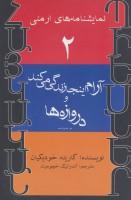نمایشنامه های ارمنی 2 (آرام اینجا زندگی می کند و دروازه ها)