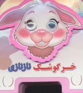 چشمی فومی خرگوشک نازنازی11 (گلاسه)