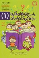 داستان های فکری برای کودکان ایرانی 1