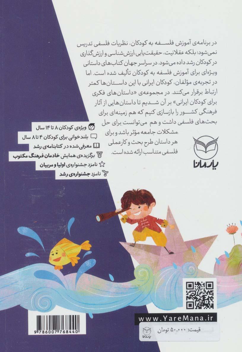 داستان های فکری برای کودکان ایرانی 3