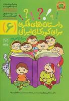 داستان های فکری برای کودکان ایرانی 6