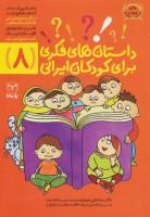 داستان های فکری برای کودکان ایرانی 8