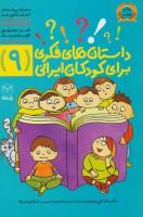داستان های فکری برای کودکان ایرانی 9