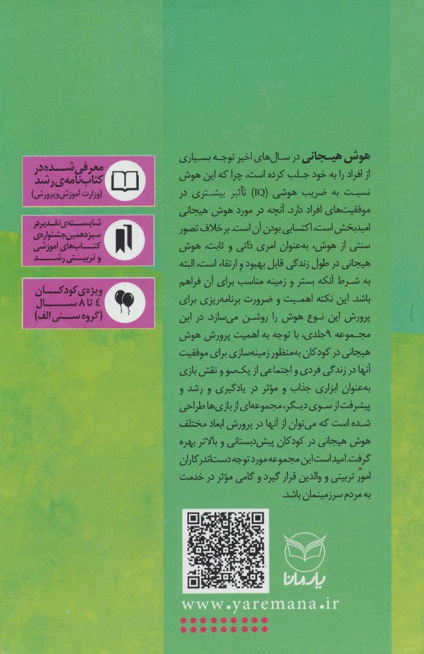 مجموعه شهربازی هوش هیجانی (ویژه کودکان 4تا8 سال)،(9جلدی،باقاب)