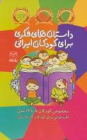مجموعه داستان های فکری برای کودکان ایرانی (مخصوص کودکان 8تا14سال)،(10جلدی،باقاب)