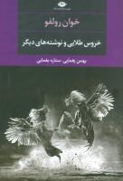 خروس طلایی و نوشته های دیگر (ادبیات مدرن جهان،چشم و چراغ106)