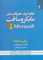 تجدید حیات در مایکروسافت (تلاش در جهت بازیابی هویت مایکروسافت و ترسیم آینده ای بهتر برای انسان ها)