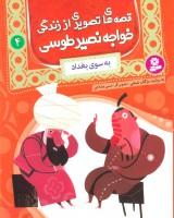 قصه های تصویری از زندگی خواجه نصیر طوسی 4 (به سوی بغداد)،(گلاسه)