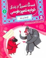 قصه های تصویری از زندگی خواجه نصیر طوسی 5 (اژدها و ماه)،(گلاسه)