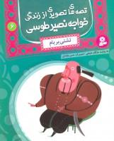 قصه های تصویری از زندگی خواجه نصیر طوسی 6 (تشتی بر بام)،(گلاسه)
