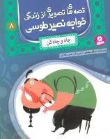 قصه های تصویری از زندگی خواجه نصیر طوسی 8 (چاه و چاه کن)،(گلاسه)