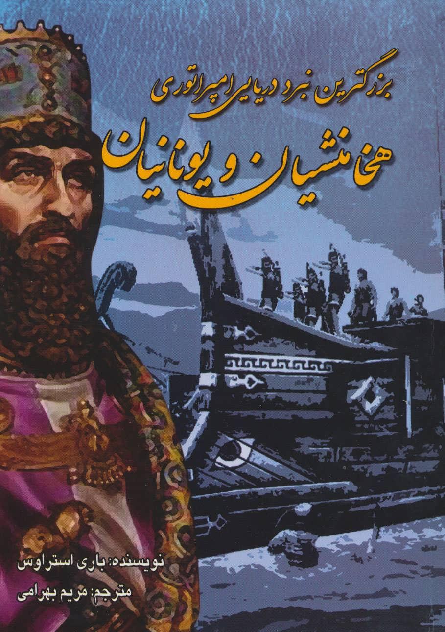 بزرگترین نبرد دریایی امپراتوری هخامنشیان و یونانیان