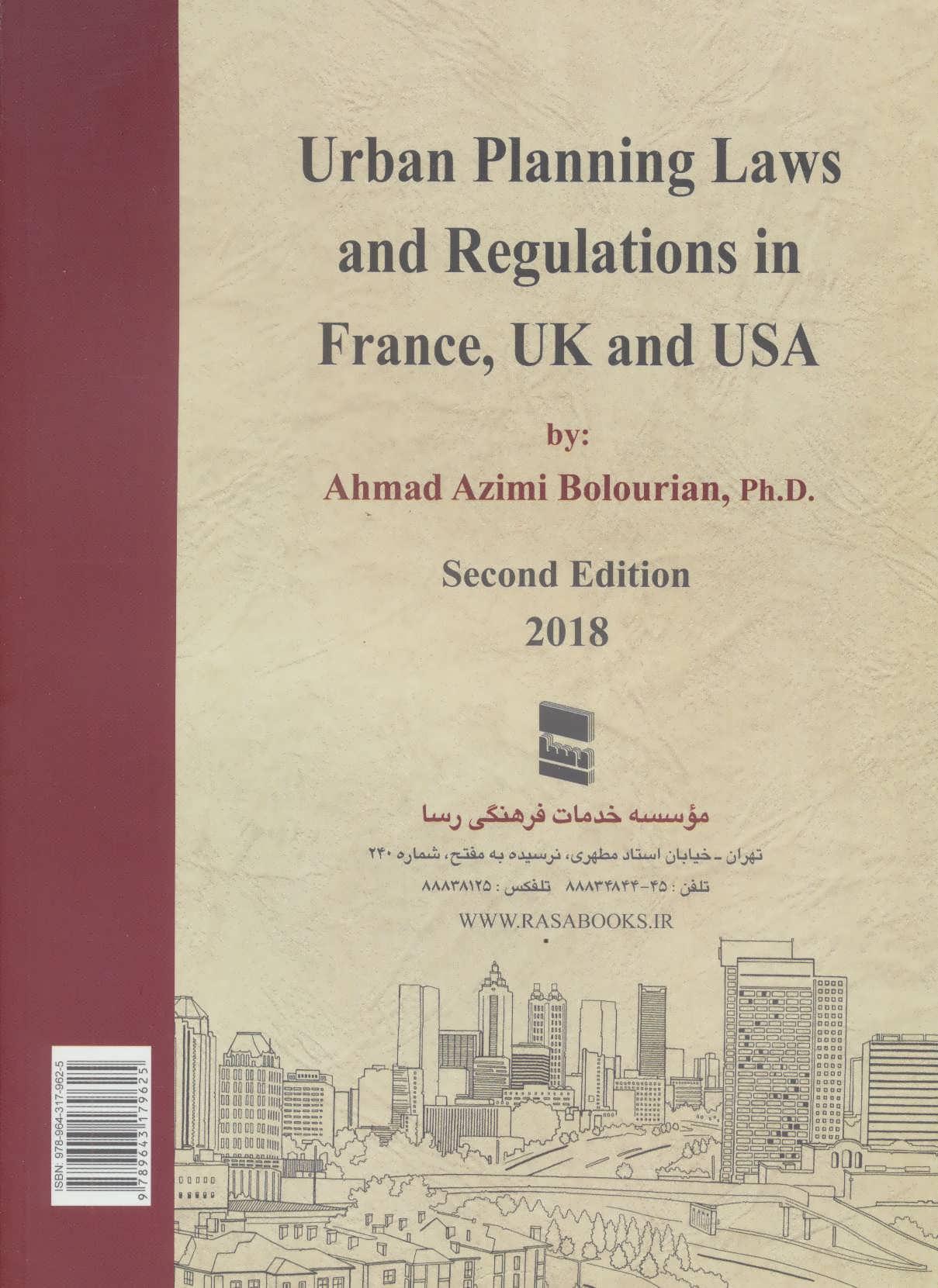قوانین و مقررات شهر سازی در غرب (فرانسه،انگلستان و ایالات متحده آمریکا)