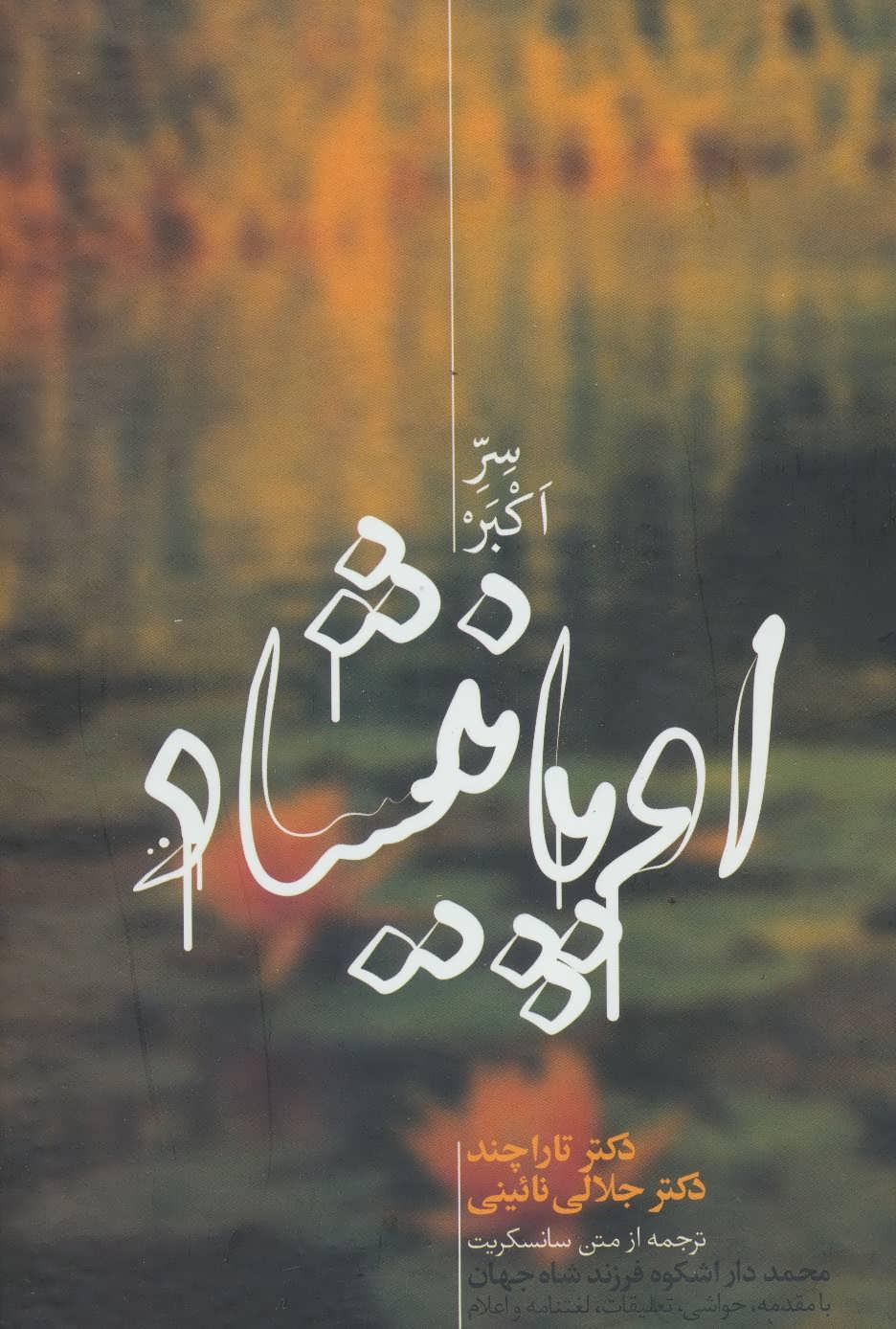 اوپانیشاد (سر اکبر)،(2جلدی)