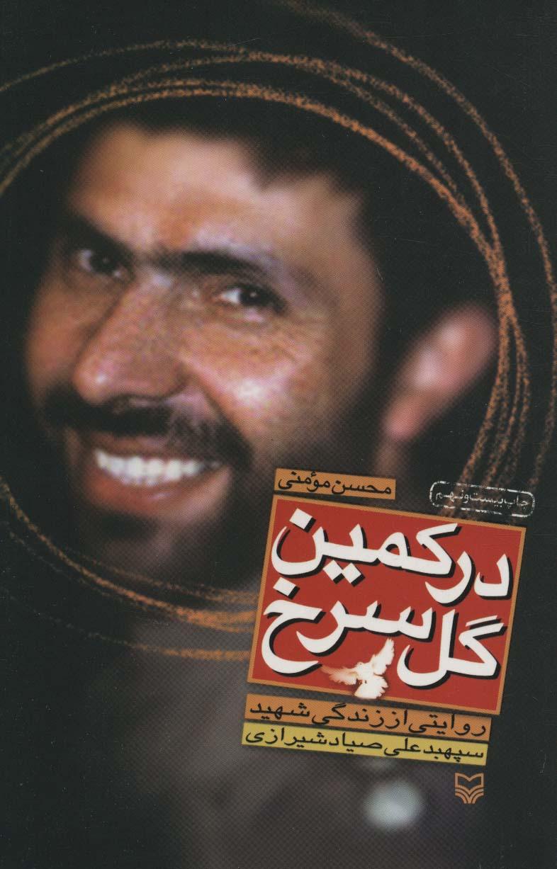 در کمین گل سرخ (روایتی از زندگی شهید سپهبد علی صیادشیرازی)