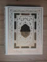 قرآن کریم عروس،همراه با رویداداهای مهم زندگی (سه لتی،باجعبه)