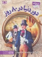 رمان های کلاسیک29 (دور دنیا در 80 روز)