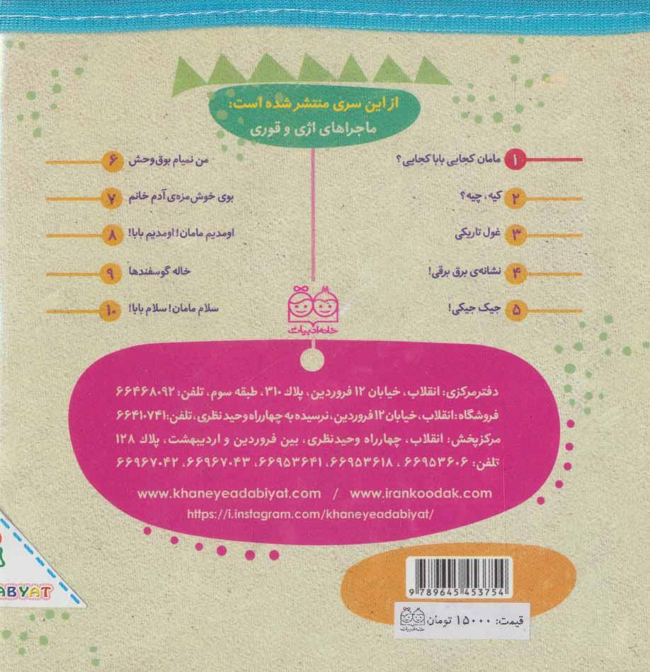 کیف کتاب ماجراهای اژی و قوری (جلدهای 1تا5)،(گلاسه)