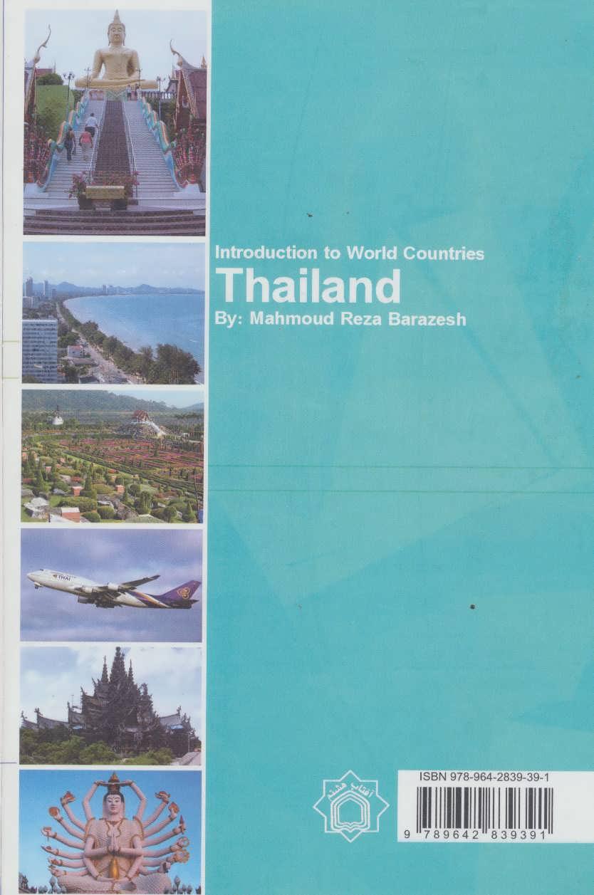 تایلند (آشنایی با کشورهای جهان)،(گلاسه)