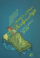 اختلالات و مشکلات خواب کودکان:راهنمای درمانگران (کتاب کار)
