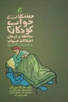 مشکلات خواب کودکان:مداخله و درمان اختلالات خواب (راهنمای والدین)