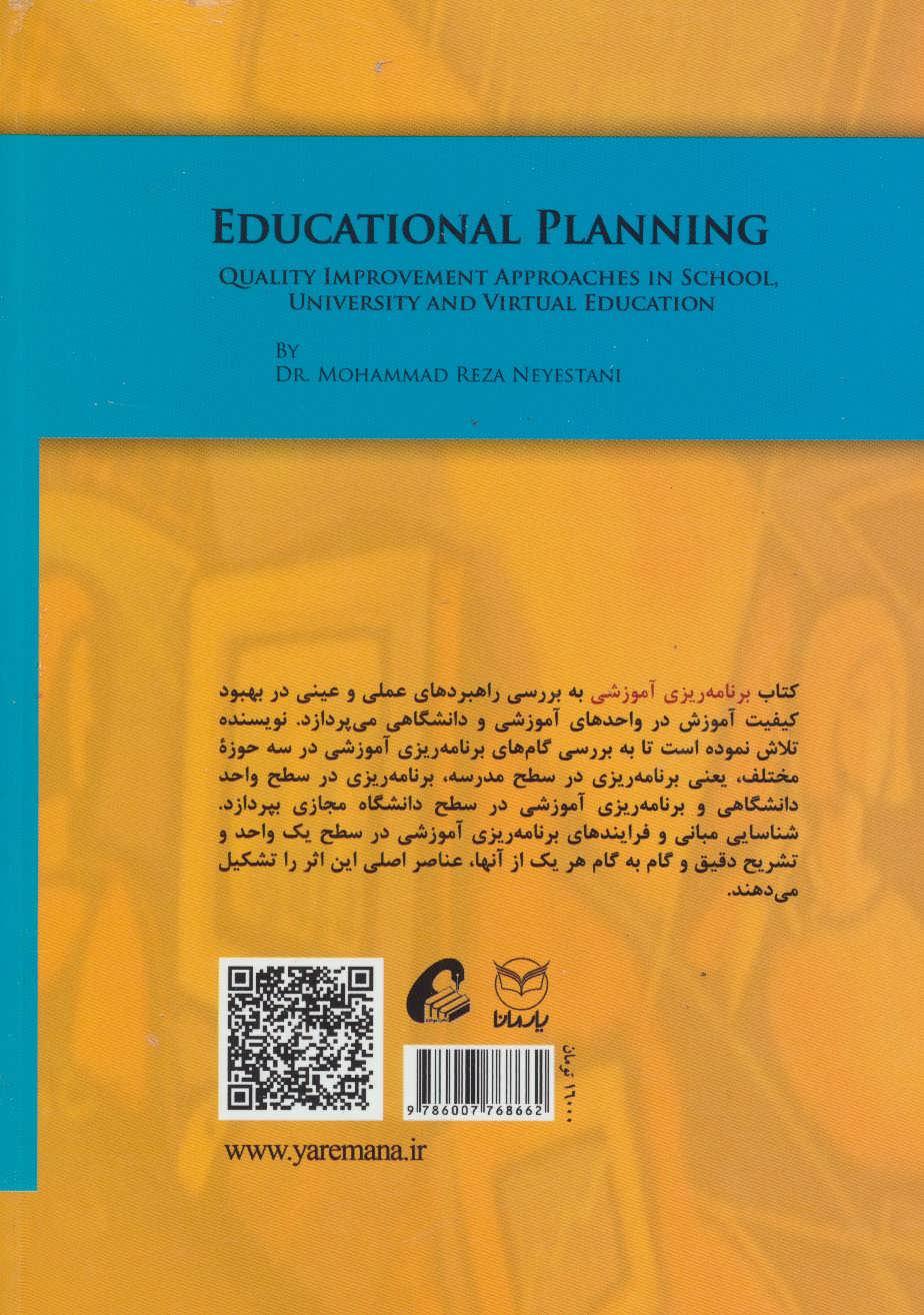 برنامه ریزی آموزشی (راهبردهای بهبود کیفیت در سطح یک واحد)