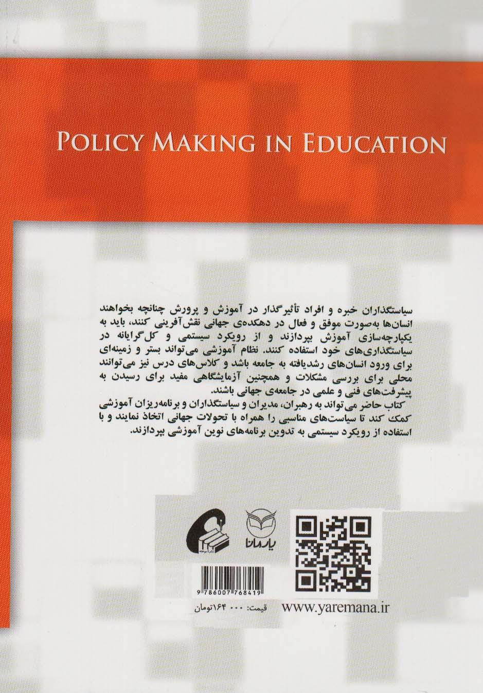 سیاستگذاری در آموزش و پرورش