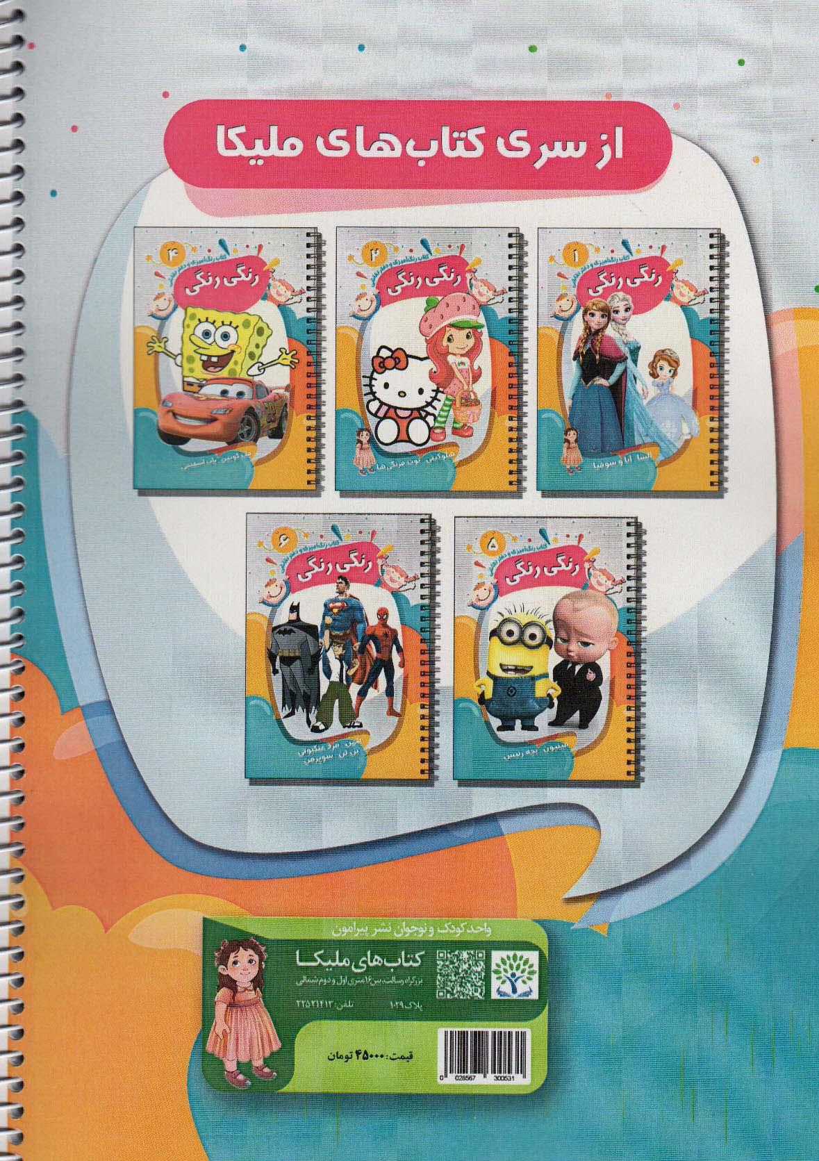 کتاب رنگ آمیزی و دفتر نقاشی رنگی رنگی 3 (پو-سگ های نگهبان)،(سیمی)